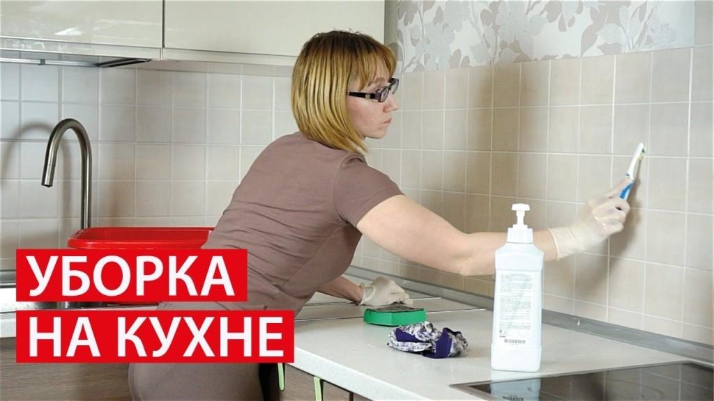 Мытье стен на кухне