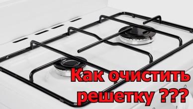Kak-otmyt-reshetku-gazovoj-plity-1