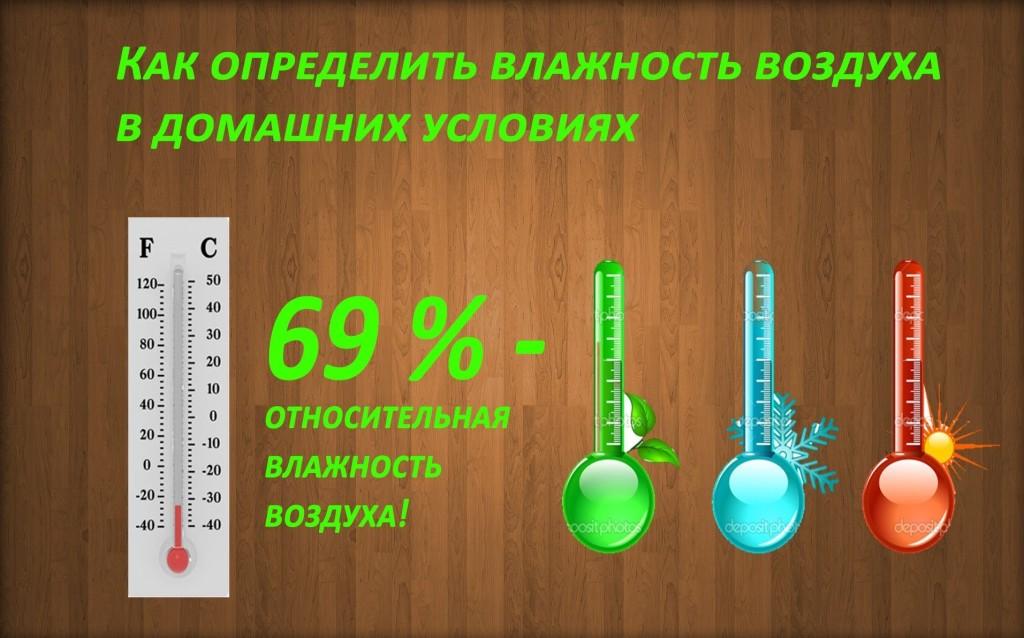 Opredelit-vlazhnost-vozduha-v-kvartire-1