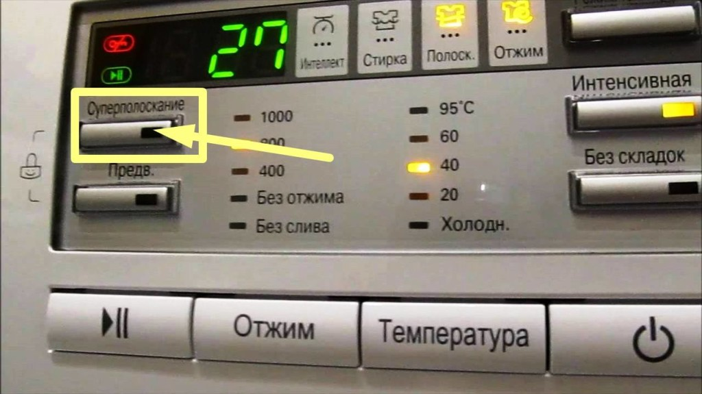 Режим суперполоскание на стиральной машине