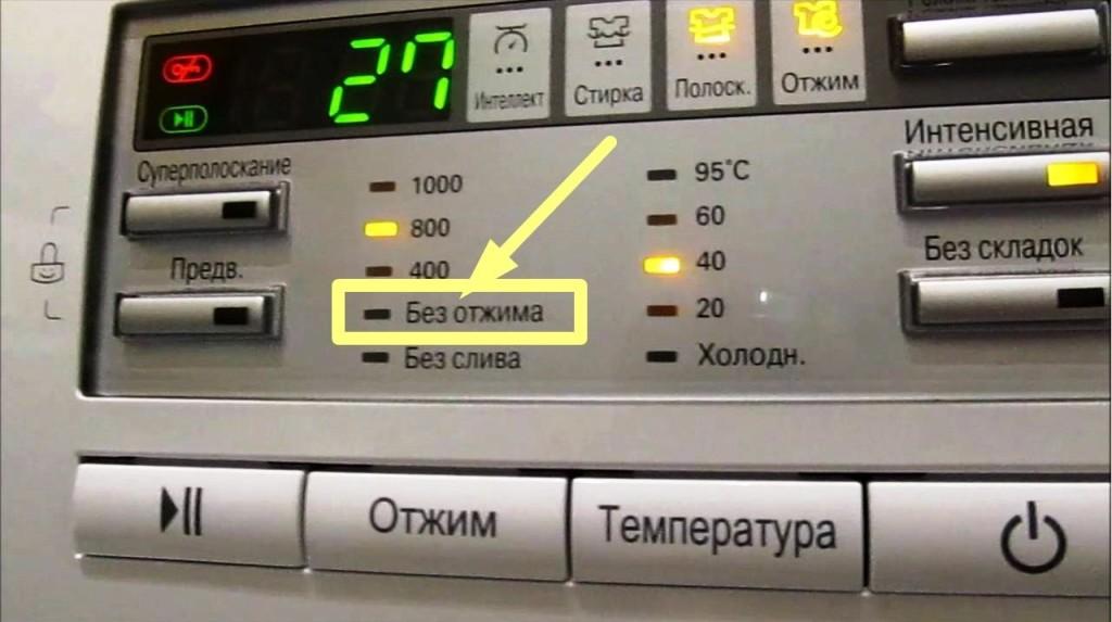 Функция без отжима в стиральной машинке