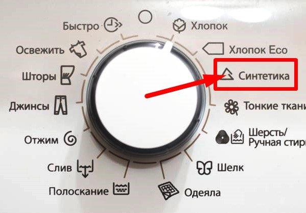 Режим синтетика на стиральной машине