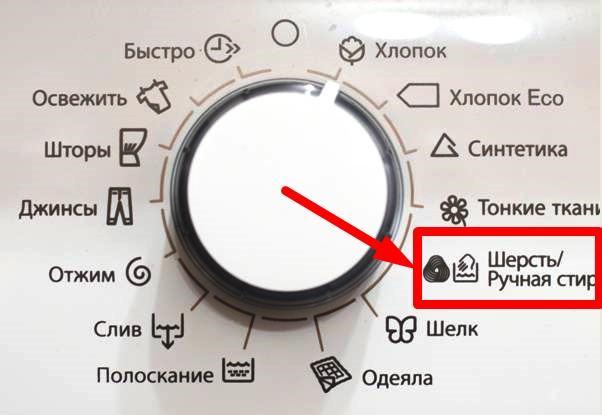 Режим ручная стирка на стиральной машине