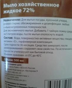 семидесяти двух процентное жидкое мыло