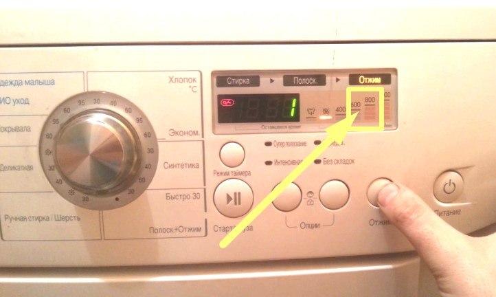 Режим отжима стиральной машины